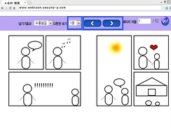 Layout of an early webtoon. Buttons allow turning the page.