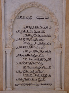 A plaque at the burial place of the Poet King Al-Mu'tamid ibn Abbad, interred 1095 in Aghmat, Morocco.