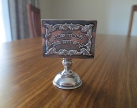 A silver matchbox holder for ritual use on Shabbat with inscription in Hebrew