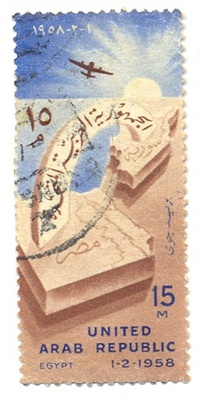 "A 1958 stamp inscribed ""United Arab Republic""."