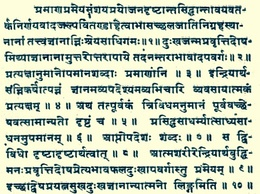 The first ten sutras of the text in Sanskrit