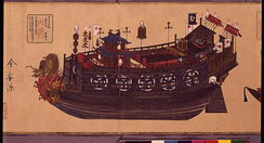 A Japanese atakebune from the 16th century