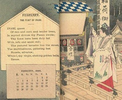 February 1900 calendar showing that 1900 was not a leap year