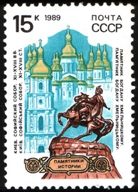 Soviet stamp showing Saint Sophia's Cathedral, Kiev and statue of Bohdan Khmelnytsky, 1989