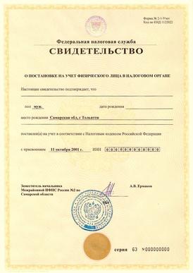 Свидетельство о постановке на учёт физического лица в территориальном органе ФНС России.
