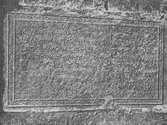 Ancient inscription in Samaritan Hebrew. From a photo c. 1900 by the Palestine Exploration Fund.