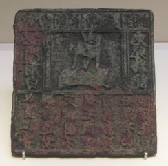 Bronze plate for printing an advertisement for the Liu family needle shop at Jinan, Song dynasty China. It is the world's earliest identified printed advertising medium.