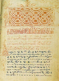An akolouthiai of 1433 from the Pantokratoros monastery