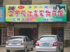 "Dog meat advertised as a ""Guizhou specialty"" in Hubei, People's Republic of China."