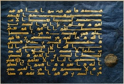 Leaf from the Blue Qur'an showing Chapter 30: 28–32