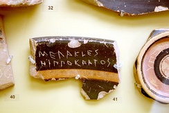 Ostrakon of Megacles, son of Hippocrates (inscription: ΜΕΓΑΚΛΕΣ ΗΙΠΠΟΚΡΑΤΟΣ), 487 BC. On display in the Ancient Agora Museum in Athens, housed in the Stoa of Attalus