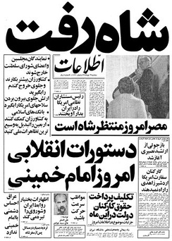 """The Shah is Gone"" —headline of Iranian newspaper Ettela'at, 16 January 1979, when the last monarch of Iran left the country."