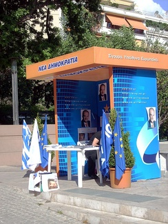 Kiosk of political party in Athens in 2009.