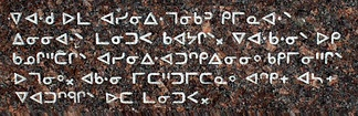 An inscription of Swampy Cree using Canadian Aboriginal syllabics, an abugida developed by Christian missionaries for Indigenous Canadian languages