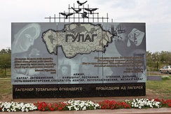 Memorial in Astana, Kazakhstan, Akmola Labour Camp for Wives of traitors of Motherland