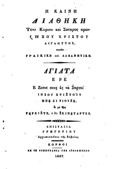 The New Testament, translated in Albanian, published using Greek characters, 1827.