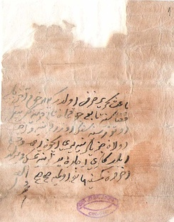 A jizya document from 17th century Ottoman Empire.
