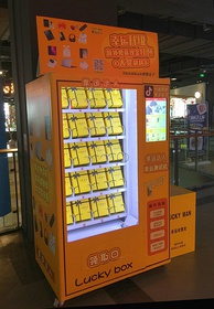 A prize vending machine in Haikou, Hainan, China