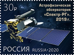 Spektr-RG on a 2020 stamp of Russia