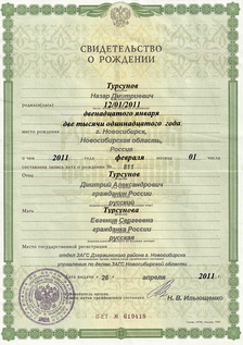 A Russian birth certificate issued in April 2011