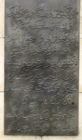 Swahili in Arabic script—memorial plate at the Askari Monument, Dar es Salaam (1927)