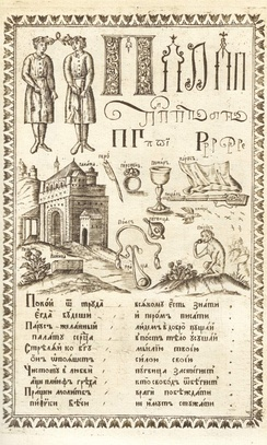 "This page from an ""ABC"" book printed in Moscow in 1694 shows the letter П."