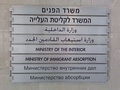 A sign at the Israeli Ministry of the Interior and Ministry of Immigrant Absorption uses Hebrew, Arabic, English and Russian