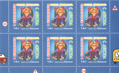 Child safety postage stamp of Russia showing a child safety seat.