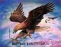 Орлан-белохвост на марке Киргизии