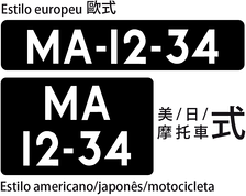 Macau number plates for private vehicles, as observed in 2009
