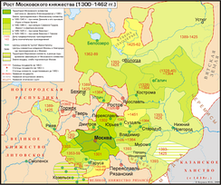 Расширение Московского княжества в 1300—1462 годах