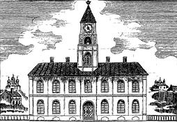 Городская ратуша, приспособленная под «Приказную избу» в начале XVIIIв.