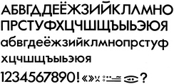 Cyrillic variant of the Futura typeface made for the Summer Olympic Games Moscow 1980.