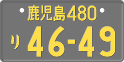 Commercial vehicle kei license plate