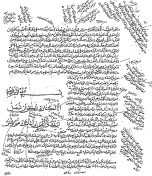 An early interpretation of Sura 108 of the Quran