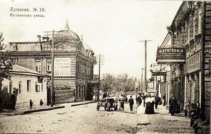 Пушкинская улица. Луганск