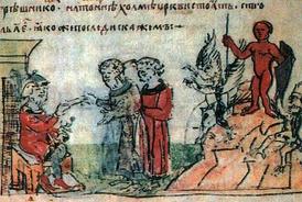 Справа— пантеон Владимира в представлении древнерусского книжника