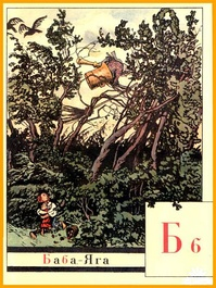 "Baba Yaga, from the ""Alphabet in Pictures"", 1904"