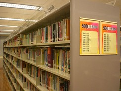 Library shelves in Hong Kong, showing numbers of the classification scheme to help readers locate works in that section