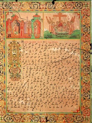 A hand-drawn lubok featuring 'hook and banner notation'.