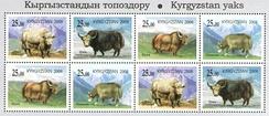 Яки на почтовых марках Кыргызстана
