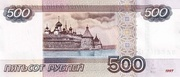 Banknote 500 rubles 2010 back.jpg
