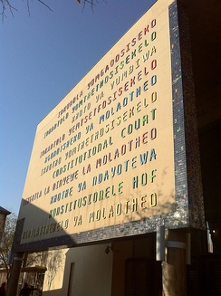 The main facade of the Constitutional Court of South Africa.