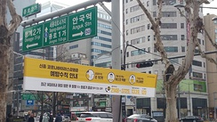 A banner in Seoul displays coronavirus infection prevention tips.