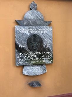 Памятная доска об освящении дацана 21 февраля 1913 года