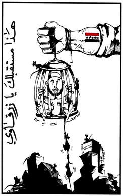 "PSYOP pamphlet disseminated in Iraq. The text translates as ""This is your future al-Zarqawi,"" and depicts al-Qaeda terrorist al-Zarqawi caught in a rat trap which is being held by an Iraqi Army soldier or an Iraqi Policeman."