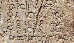 Diocletian's 4th century maximum prices edict showing prices for 3 grades of linen across the Roman Empire
