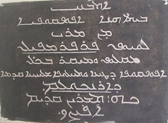 Syriac inscription at Syro-Malabar Catholic Major Archbishop's House, Ernakulam.