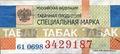 Акцизная марка на сигареты и другие табачные изделия в России, 2014 г.