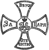 Изображение ополченского креста на «Ополченском билете» времён Николая II
